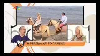 gossip-tv.gr H νεράιδα και το παλικάρι