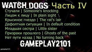 Прохождение Watch Dogs Часть 4 Месть