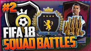 FIFA 18 ROAD TO GLORY  #2  - SQUAD BATTLES ELITE 2 НАГРАДЫ