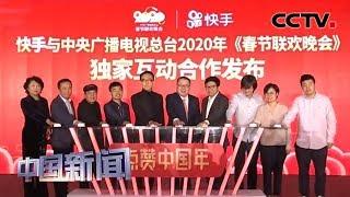 [中国新闻] 中央广播电视总台2020年《春节联欢晚会》红包互动方式公布 | CCTV中文国际