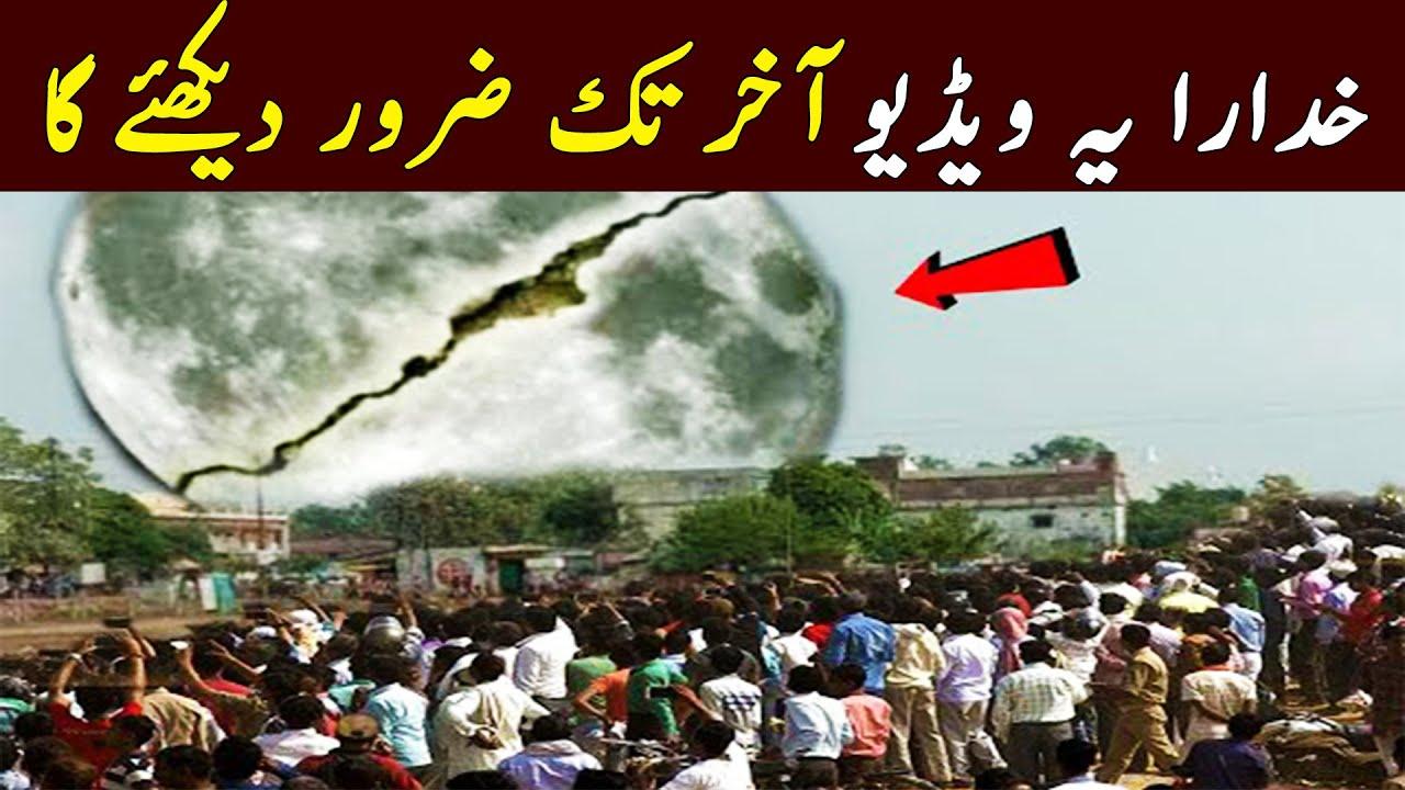 Nabi Ka Mojza Shaq ul Qamar | خدارا یہ ویڈیو آخر تک ضرور دیکھئے گا | Maktab TV
