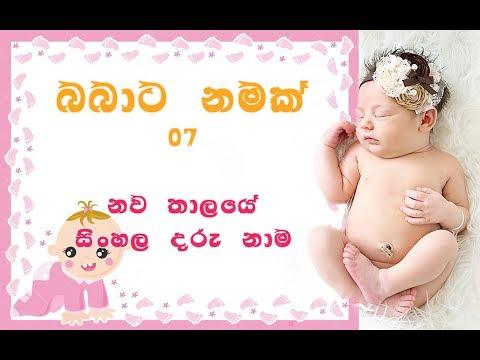 බබාට නමක් .... 07  - Sri Lanka Sinhala Baby Names .....