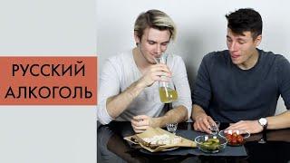 НЕМЦЫ ПРОБУЮТ РУССКИЙ АЛКОГОЛЬ // Deutsche Probieren Russischen Alkohol
