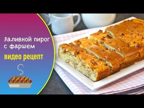 Заливной пирог с фаршем на молоке — видео рецепт