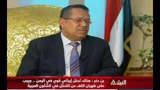 بالفيديو.. رئيس وزراء اليمن للتليفزيون المصرى: إيران دولة طامعة وتشعل الفتن بالمنطقة