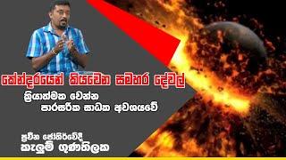 කෙන්දරයෙන් කියවෙන සමහර දේවල් ක්රියාත්මක වෙන්න පාරසරික සාධක අවශයවේ|Piyum Vila|04-10-2019|Siyatha TV Thumbnail