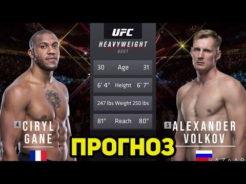 ДАЛЬШЕ - ФРЭНСИС НГАННУ! Сирил Гейн vs Александр Волков / Прогноз к UFC Vegas 30