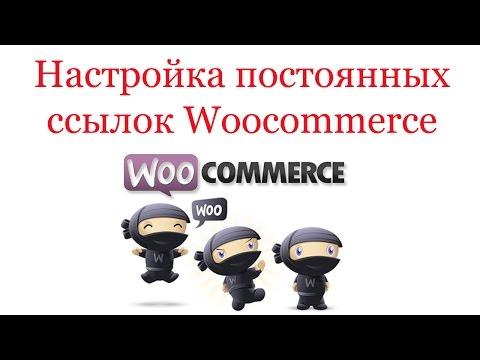 Настройки постоянных ссылок wordpress woocommerce