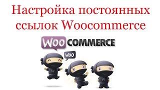 видео Постоянные ссылки WordPress (permalinks) и их настройка в панели управления WP