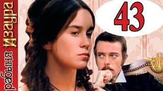 Рабыня Изаура 43 эпизод / Escrava Isaura