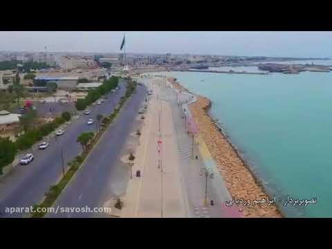 ویدیو زیبا از ساحل بندر بوشهر