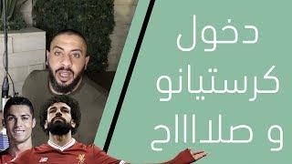 عبودي باد :  دخول محمد صلاح وكرستيانو !!