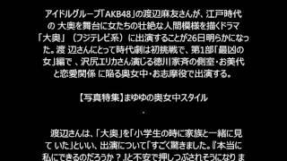 AKB48渡辺麻友>「大奥」で初時代劇 沢尻エリカと禁断 の恋 掲載元:htt...