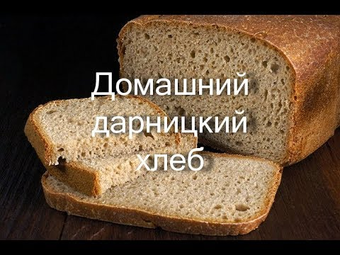 Домашний дарницкий хлеб в хлебопечке Maxima MBM-0319