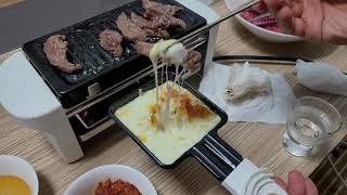 소고기와 치즈듬뿍! #보아르#미니그릴#먹방#일상#혼요리