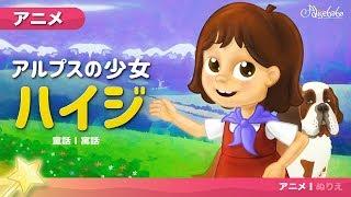 アルプスの少女ハイジ おとぎ話 | 子供のためのおとぎ話 | 日本語 | 漫画アニメーション