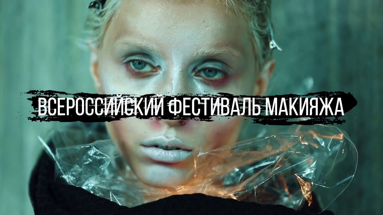 MAKEUPDAYS 2017 | 8-9 апреля Москва