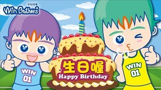 生日快樂【生日喔】唱跳動畫卡通 │ 二允兄弟