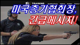 미국총기소지은닉운송협회 회장 긴금 메시지!(2월9일미국…