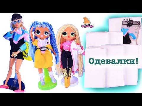 ОДЕВАЛКИ PUMA Барби + Куклы ЛОЛ ОМГ! Barbie + LOL Surprise OMG Dolls DRESS UP! PUMA CLOTHES!