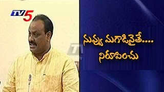 Atchannaidu Blasts On YS Jagan | AP Assembly Sessions 2016 | TV5 News