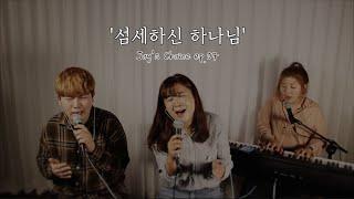 [조이스초이스] EP.07 '섬세하신 하나님'