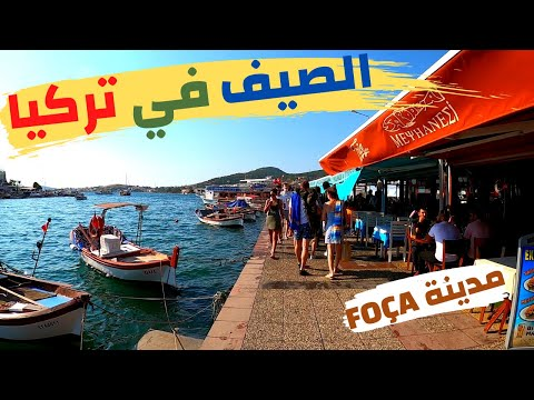 الصيف في تركيا - اجمل المدن الساحلية - فوتشا ازمير