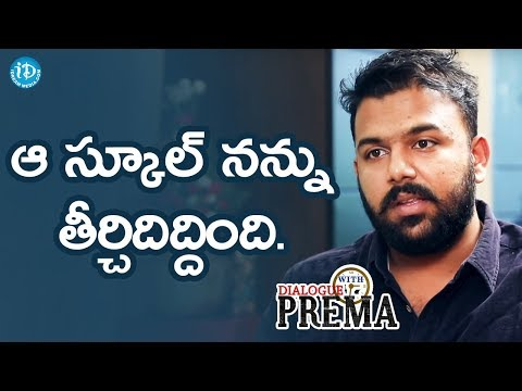 Tharun Bhascker About His Schooling || Dialogue With Prema