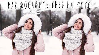 КАК ДОБАВИТЬ СНЕГ НА ФОТО В ФОТОШОПЕ // Alina Delfino