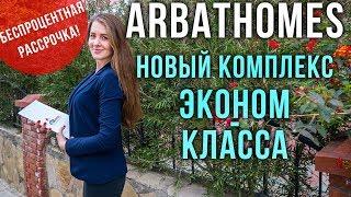 Недвижимость в Турции: Экономный вариант - arbathomes.ru