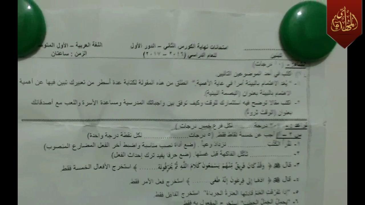 اسئلة اللغة العربية 2017 اول متوسط نهاية الكورس الثاني Youtube