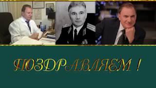 Знаменитому ученому Владимиру Хавинсону  70 ЛЕТ!