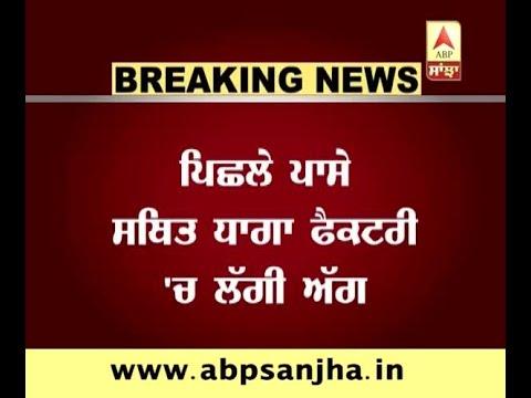 Breaking:- A fierce near the Shingar cinema of Ludhiana
