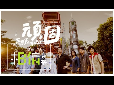 Mayday五月天 [ 頑固Tough ] Official Music Video