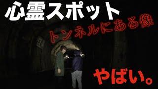 【心霊スポット】トンネルの中にやばい像があるらしい thumbnail