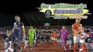 ปราสาทสายฟ้า ตัดเชือก ราชันมังกร (FA-SF) ราชบุรี เอฟซี 2-1 บุรีรัมย์ ยูไนเต็ด