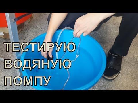Водяная помпа на 12 вольт 4.8 Ватт водяной насос с али экспресс