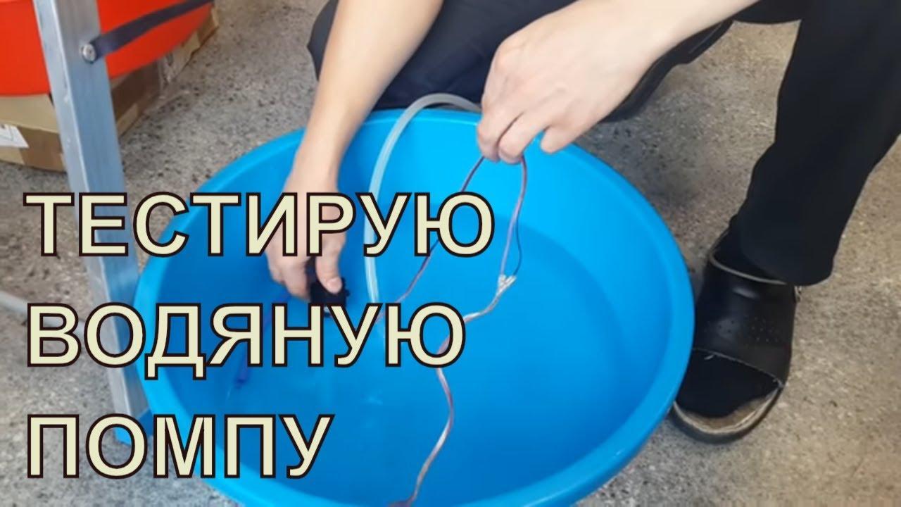 Водяная помпа на фотон