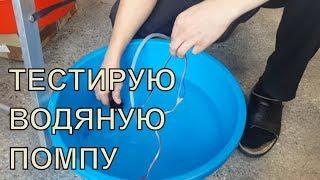 Водяная помпа на 12 вольт 4 8 Ватт водяной насос с али экспресс
