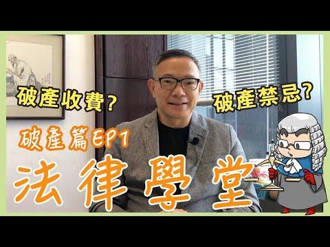 謝偉俊之【超人法律學堂:破產篇(1)】 - YouTube