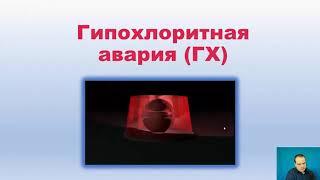 Гипохлоритная авария ГХ экструзия и подкожная эмфизема вебинар