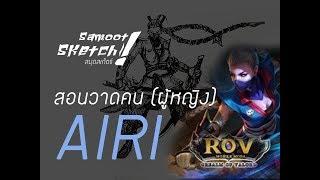 สมุดสเก็ตช์ : ไอริ Airi จาก ROV (สอนวาดคน (ผู้หญิง) ในรูปแบบสถาปัตยกรรม)