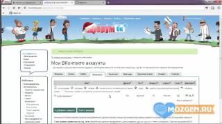 Как заработать в VK. Forumok - сайт для заработка в социальных сетях