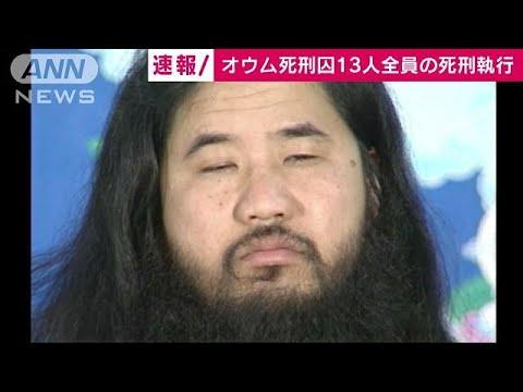 オウム真理教元幹部の死刑囚13人全員の死刑を執行(18/07/26)