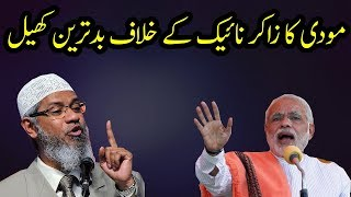Narendra Modi is Asking Malaysia to Return Dr Zakir Naik