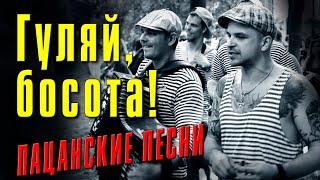 ГУЛЯЙ БОСОТА - ПАЦАНСКИЙ ШАНСОН - ПАЦАНСКИЕ БЛАТНЫЕ ПЕСНИ
