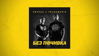 КОЛЕЦА x TR1CKMUSIC - НЯА' СА ДАМ (Official audio)