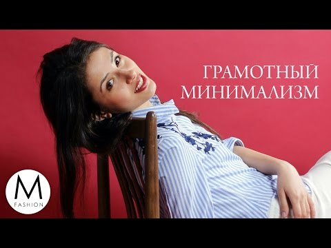 Минимализм как стиль жизни. Маха Одетая - Cмотреть видео онлайн с youtube, скачать бесплатно с ютуба