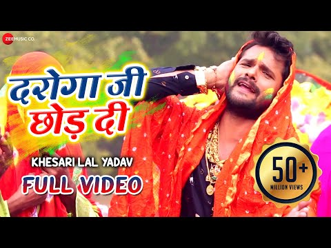 दरोगा जी छोड़ दी Daroga Ji Chod Di - Full Video | Khesari Lal Yadav
