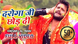 -daroga-ji-chod-di-full-video-khesari-lal-yadav